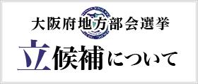 大阪府地方部会選挙